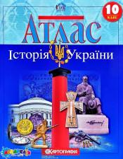 Атлас.Історія України 10кл.К