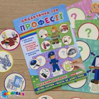 Навчальний матеріал для дошкільнят та молодшої школи (НУШ)