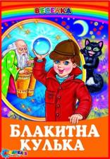 Книга Веселка Блакитна кулька