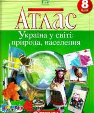 Атлас 8 кл.Україна у світі:природа,населення