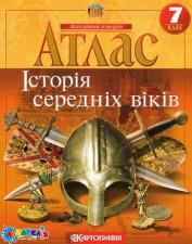 Атлас.Історія середніх віків 7 клас.