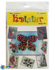 Квілінг набір № 1 метелик ,120 полосок, 5мм, довж. 30 см