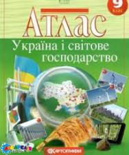 Атлас Украіна і світове господарство 9 кл