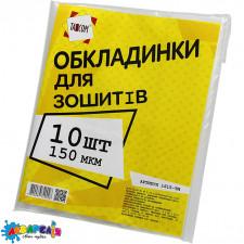TM TASCOM Комплект обкладинок для зошитів 150мкм 10шт/200