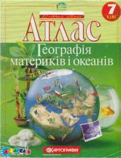 Атлас.Географія материків і океанів. 7 клас
