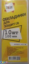 TM TASCOM Комплект обкладинок  для зошитів 100мкм 10шт/250