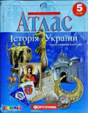 Атлас.Історія України 5 кл.К