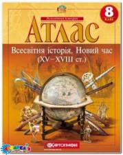 Атлас.Всесвітня історія.Новий час 8 клас (50шт)