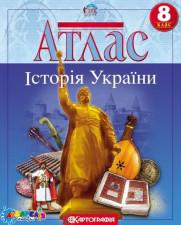 Атлас.Історія України 8кл.К