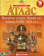 Атлас.Всесвітня історія.Новий час (кінець 18 початок 20 ст) 9 клас