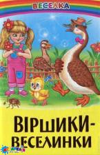 Книга Веселка Віршики-веселинки