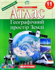 Атлас.Географічний простір Землі 11 кл.