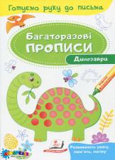 Багаторазові прописи Динозаври