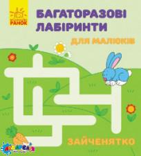 Багаторазові лабіринти : Зайченятко (р/у)